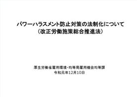 溝田室長説明資料[PDF形式:1,017KB]